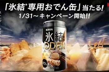 「氷結 おでん缶」とは!?.jpg